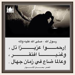 Prophet Muhammad ( ) Tags: muslim islam jafar ali muharram ashura hassan karbala musa prophet fatima zainab  allah shai muhammad imam  hussain  basim mahdi    abass                    alkarbalaie