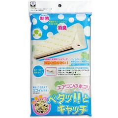 Nissho Japan Shopping Online-แผ่นฟิลเตอร์กรองฝุ่นละอองกำจัดเชื้อแบคทีเรียในอากาศสำหรับเครื่องปรับอากาศทั่วไปภายในบ้าน Air clean filter for air conditioner エアコンフィルター・ペタッとキャッチ