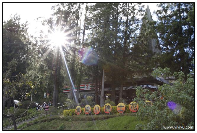 清境瑞士小花園