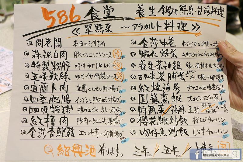 台灣古早味586食堂台菜料理捷運中山國小站23