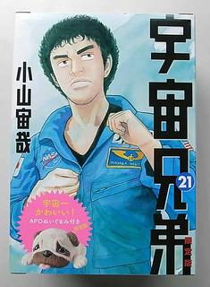 宇宙兄弟漫畫 第21集 限定套裝版