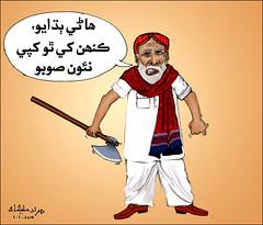 c04 (Murad Ali Shah) Tags: pakistan man sharif political cartoon ali sindh shah murad sindhi ajrak mqm angri bukera bkerai