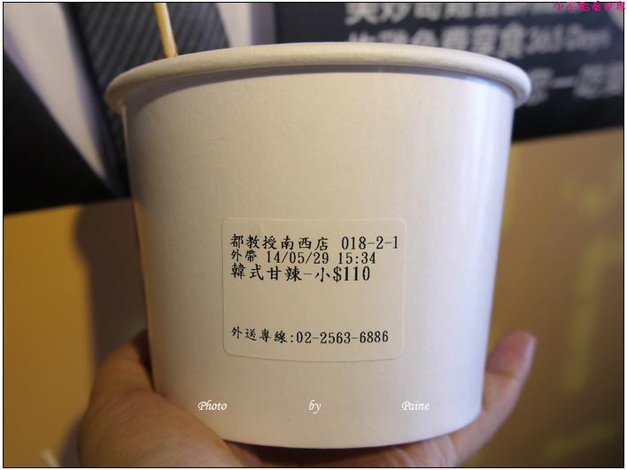 台北 中山站 都教授韓式炸雞 (19).JPG