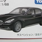No.8 Nissan Cima