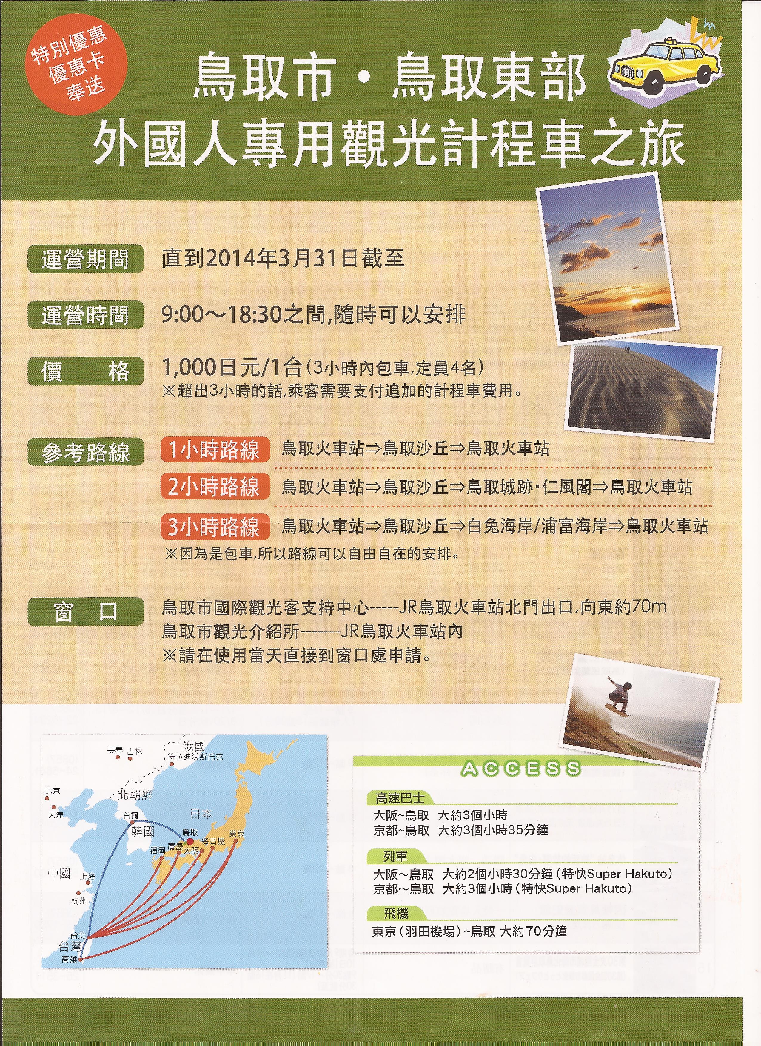 鳥取觀光計程車.jpg
