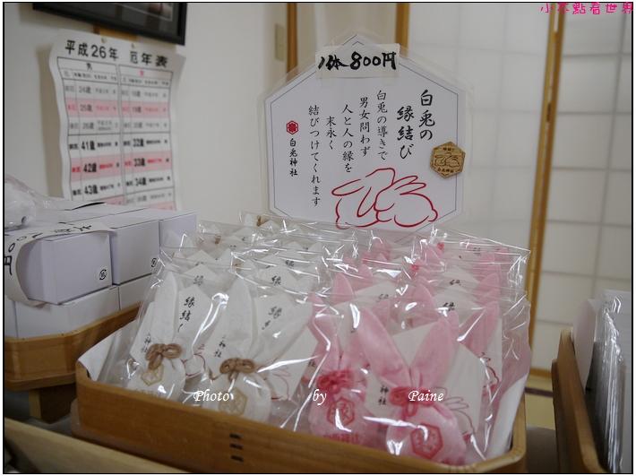 鳥取白兔神社 (25).JPG