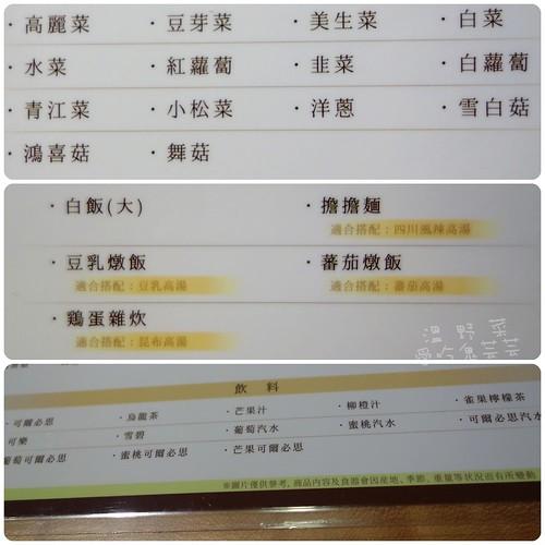 溫野菜_020.jpg