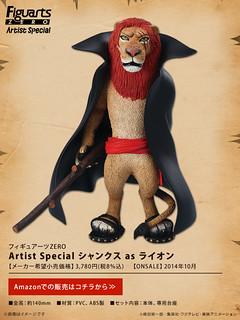 3億冊紀念Figuarts ZERO Special 第二彈~ 紅髮傑克化身獅子、多佛朗明哥 化身火鶴!