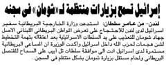 اسرائيل تسمح بزيارات منتظمة لشومان فى سجنة (أرشيف مركز معلومات الأمانة ) Tags: سجون