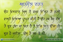 Bhai Vir Singh Ji (Guru Raakha) Tags: sikhism waheguru sikhi gurmat gurbani bhaivirsingh anmolrattan gururaakha