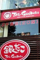 Tokyo - The Gindago a Omotesando (*maya*) Tags: food window japan restaurant tokyo eat harajuku octopus japanesefood ristorante giappone takoyaki omotesando eatingout polpo polpette gindago thegindago