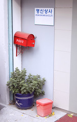 In frond of your door () Tags: door mailbox korea seoul   2014