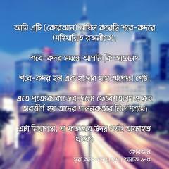 কোরআন, সূরা আল-কদর(৯৭), আয়াত ১-৫ (Allah.Is.One) Tags: faith truth quran verse ayat ayats book message islam muslim text monochorome world prophet life lifestyle allah writing flickraward jannah jahannam english dhikr bookofallah peace bangla bengal bengali bangladeshi বাংলা সূরা সহীহ্ বুখারী মুসলিম আল্লাহ্ হাদিস কোরআন bangladesh hadith flickr bukhari sahih namesofallah asmaulhusna surah surat zikr zikir islamic culture word color feel think quotes islamicquotes