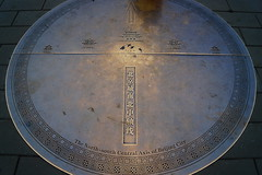 Jingshan Park (cielopedernal) Tags: beijing pekin china forbbidencity ciudadprohibida tiananmen tiananmensquare yonghegong jingshanpark city ciudad culture cultura plazatiananmen mao