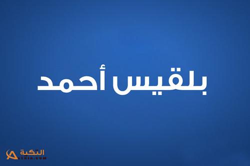 كلمات اغنية النفسية محتاجة - بلقيس احمد فتحي