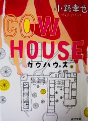 COW HOUSE  (hoshinosuna bega) Tags: people japan work one book different heart large books full company story thoughts mind owned be mission and someone even after while another bookcover mansion straight try author should struggle puzzled shoji reasons decided caretaker skipped operated appear the unmanned cherish became livein cowhouse i yukiya 25yearold p6281932 mattoshiyo
