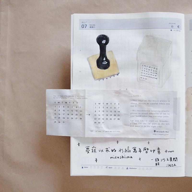 Page-201701手帳