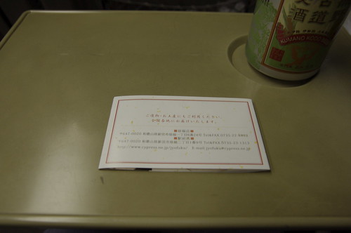 徐福寿司の説明