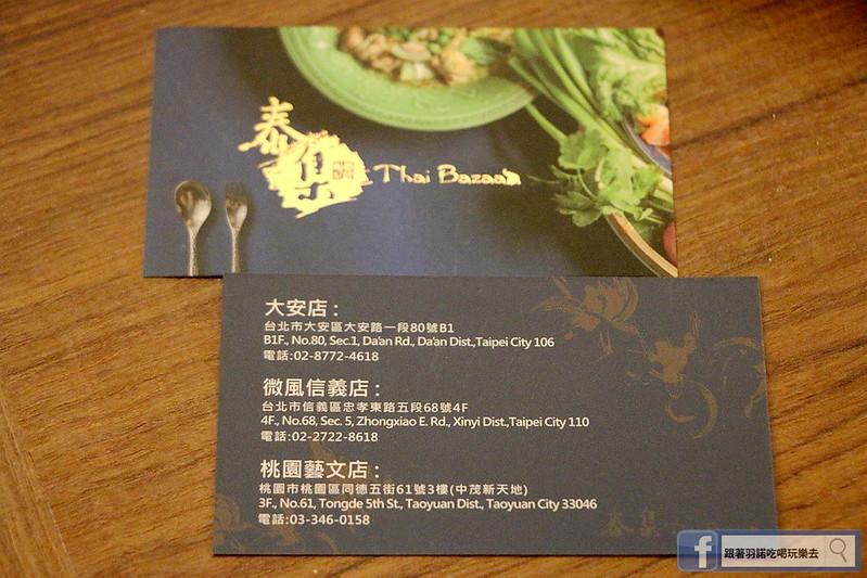 泰集Thai Bazaar泰式料理桃園藝文店168
