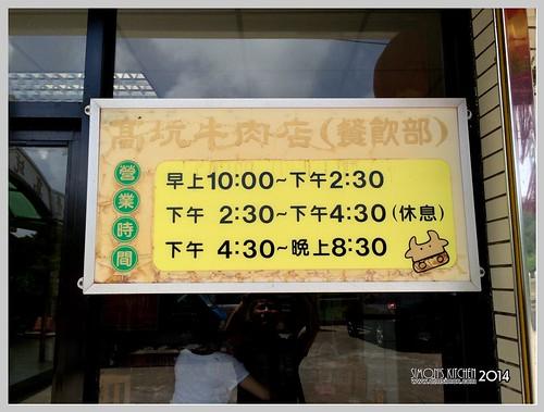 高坑牛肉店03.jpg