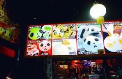 DSCN5880 (meghaninjapan) Tags: japan tokyo panda 日本 東京 manju
