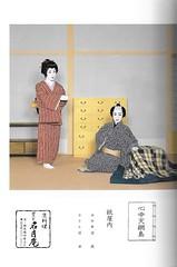 Aki no Kamogawa Odori 1996 002 (cdowney086) Tags: akinokamogawaodori pontocho onoe 先斗町 尾上流 秋の鴨川をどり geiko geisha 芸者 芸妓 mameyuki mamehide 豆幸 豆英