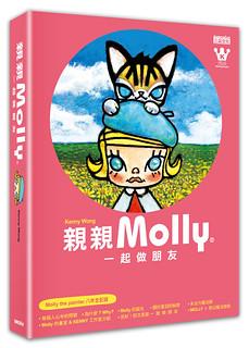 跟著Molly一起嘟嘴看世界吧!《親親Molly:一起做朋友》