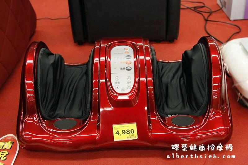 【體驗】輝葉活氧健康按摩椅(到賣場體驗按摩椅放鬆一下)