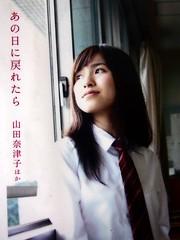 「あの日に戻れたら」:山田奈津子、他
