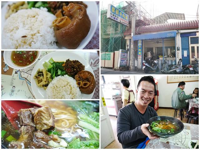 南投埔里在地美食小吃饗饌牛肉麵豬腳飯page