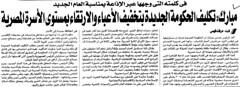 مبارك :تكليف الحكومة الجديدة بتخفيف الآعباء والارتقاء بمستوى الآسرة المصرية (أرشيف مركز معلومات الأمانة ) Tags: مبارك روز الرئيس حسنى المصرية مستوى اليوسف الارتقاء مــــصر 2yxzgnma2ydzgni12letinin2ytysdim2yrysydyrdiz2ybzisdzhdio2kfy sdmdlsdysdmi2lig2kfzhnmk7w الآسرة