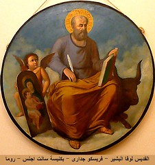 The Gospel of St. Luke 01  01-04 - Introduction - by Amgad Ellia 02 (Amgad Ellia) Tags: st by luke 01 gospel amgad ellia introduction 0104 the