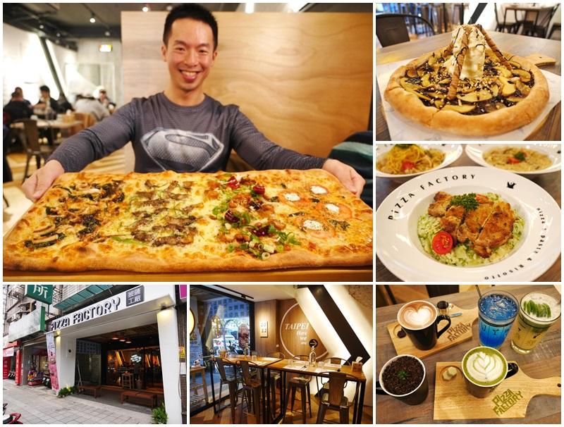 三重聚餐美食.披薩工廠.台北.大份量.漸層飲料page