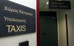 Το Taxis δεν δέχεται την πληρωμή των φόρων σε 12 δόσεις