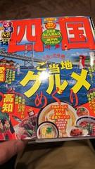 Shikoku travel guide magazine (kalleboo) Tags: travel japan magazine japanese book shikoku guide