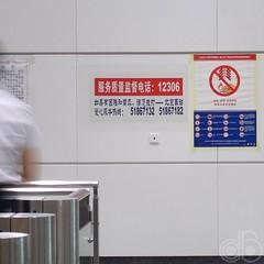 No Firecricker (c-dr-c) Tags: china subway shanghai metro pictogram firecracker pictogramme petard