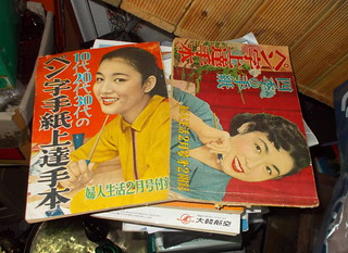 Seoul Korea Dongmyo flea market sub-basement vintage Japanese minder books circa 1953 with 'beauties' on cover -