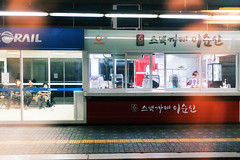 Platform 30 (ywpark) Tags: sony a6300 carlzeiss sonnarte1824 suwon station korea