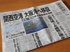 asahe2017_a (GORIMON) Tags: aprilfool 朝屁新聞 osaka japan