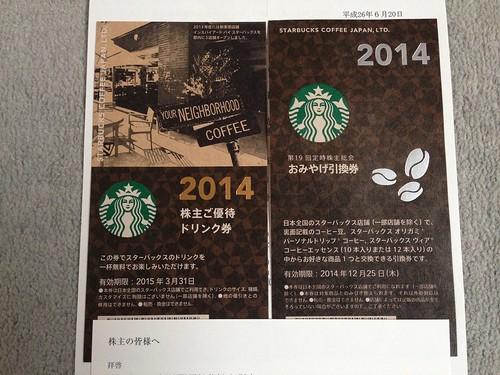 スタバ株主優待ドリンク券2014