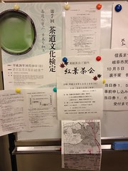 2014-07-19 12.38.23 (Yuya Tamai) Tags: tea urasenke chakai tankokai