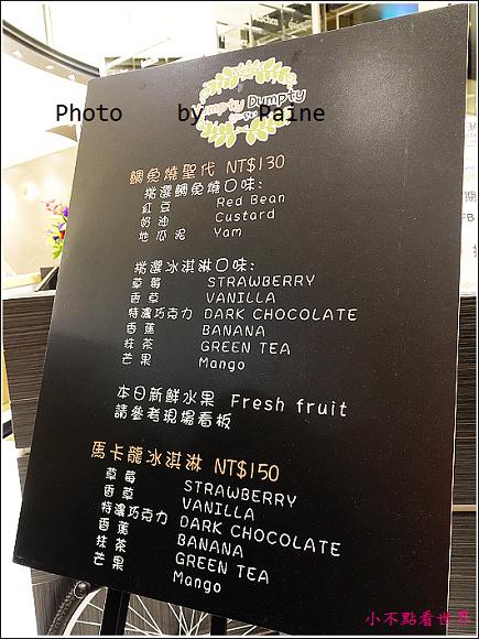 台北信義區ATT 4 FUN Humpty Dumpty 韓國鯛魚燒聖代 (1).JPG