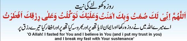 Iftar Dua Prayer Ramadan