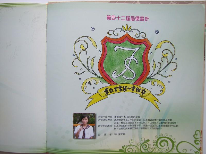 20140822,第42屆畢冊 - 180