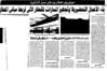 رئيس شركة المطار : مشروع حضارى يخدم  5000 راكب فى الساعة (أرشيف مركز معلومات الأمانة ) Tags: مصر المطار المسارات الاعمال بدء مبانى التحضيرية الالى 2yxytdixic0g2kjyr9ihinin2ytyp9i52yxyp9meinin2ytyqtit2lbzitix 2yryqsdziniq2kzzh9mk2lig7w وتجهيز للقطار لربط