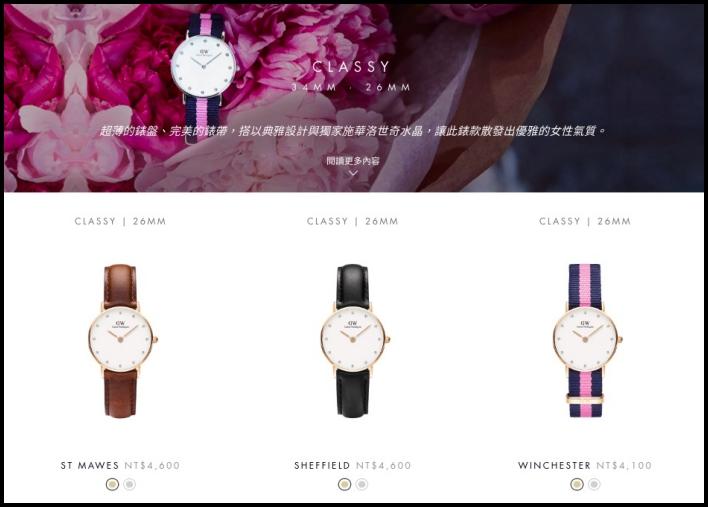 dw手錶 - classy