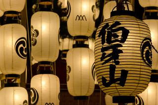 伯牙山 - 綾小路通新町西入 / Gion Festival