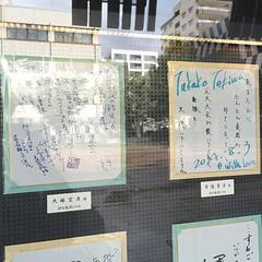 今年の #長岡花火 を観た著名人が寄せた色紙の一部。左が映画監督の大林宣彦さん、右が女優の常盤貴子さん。  #長岡