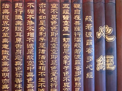 Chinese Calligraphy on Wood (shaire productions) Tags: wood writing asian japanese photo wooden panel traditional chinese picture style creation photograph calligraphy oriental stylish