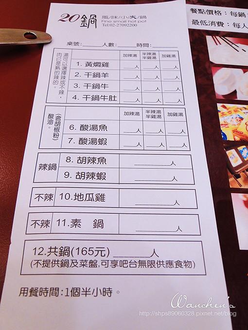 DSC雲南干鍋20鍋05291